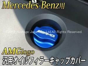 ◇AMG◇汎用オイルフィラーキャップカバー(青)/Benz ベンツ X156 X253 W166 X166 R231 R230 R172 W222 W221 A217 C217 W217 W447