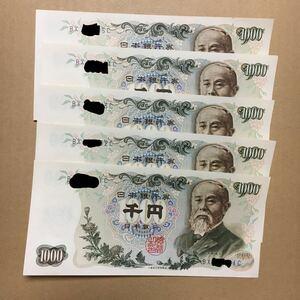 【旧札】伊藤博文1000円札 ピン札 5枚連番日本銀行券 旧紙幣