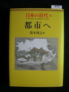 ☆ 日本の近代 10☆都市へ☆鈴木博之 著☆