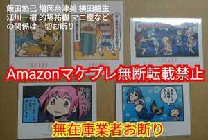 fever-7 大阪東京のみ マギアレコード 非売品ステッカー 全種セット Amazonへの無断転載禁止