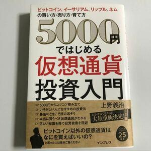 「5000円ではじめる仮想通貨投資入門」