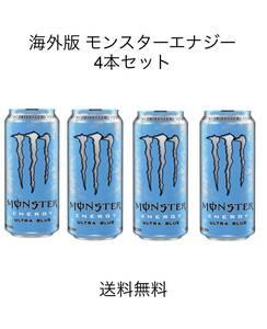 海外版 モンスターエナジー ウルトラブルー 4個セット 送料無料 日本未発売 海外 MONSTER ENERGY ULTRA BLUE ノンカロリー ノンシュガー