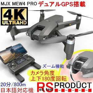 【4K上位機】MJX MEW4-PRO【カメラ上向き!】完全日本語対応【GPS搭載+ブラシレスモーター】カメラ付きドローン 20分/800m飛行 mavic Anafi