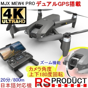 【4K上位機】MJX MEW4-PRO【カメラ上向き】完全日本語対応!【GPS搭載+ブラシレスモーター】カメラ付きドローン 20分/800m飛行 mavic Anafi