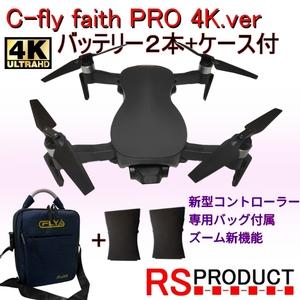 バッテリー2本!【4Kカメラ50倍ズーム!】新型C-fly faith PRO 上位モデル【3軸ジンバル】バッグ付 GPSドローン 2km/25分 mavic air