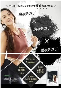 ダイエット ブラックスレンダー約1ヵ月分 乳酸菌 炭サプリ オリゴ糖 チャコール