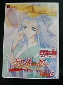 DVD グレネーダー 06 新品 送料無料