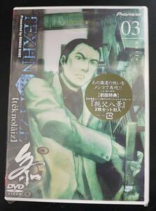 DVD TEXHN LYZE 03 新品 送料無料