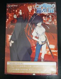 DVD とある魔術の禁書目録 02 新品 送料無料