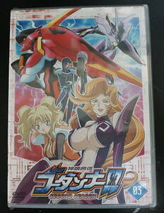 DVD ゴーダンナー 03 新品 送料無料