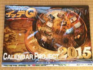 【送料無料】【未使用】【未開封】イッテQ! カレンダー2015 壁掛けタイプ