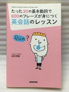 たった30の基本動詞で600のフレーズが身につく英会話のレッスン 田中 茂範