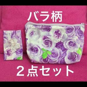 化粧ポーチ ポーチ ミニティッシュケース 薔薇柄 バラ柄 バラ柄ポーチ 外出用品 パープルローズ