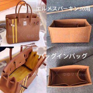 新品バッグインバッグ インナーバッグ ゴールド 30cm