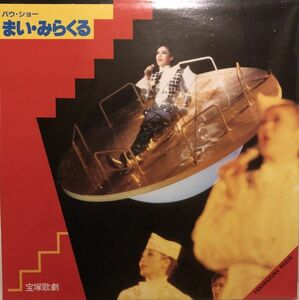 美品2LP 宝塚歌劇月組バウホール公演 タカラヅカ バウ・ショー まい・みらくる 見開きジャケット レコード