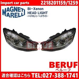 ベンツ Sクラス W221 2010年~ ナイトビュー無 S350 S550 S600 S63AMG S65AMG バイキセノン ヘッドライト 左右SET MARELLI製 純正OEM