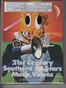 送料無料 サザンオールスターズさん「21世紀の音楽異端児21st Century Southern All Stars Music Video」 DVD 完全生産限定盤 未開封