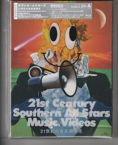 サザンオールスターズ 「21世紀の音楽異端児 21st Century Southern All Stars Music Video」 Blu-ray 完全生産限定盤 未開封