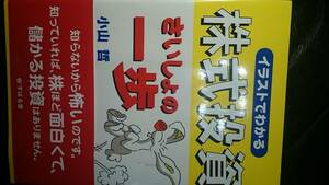 【古本雅】,イラストでわかる株式投資さいしょの一歩,小山哲 著,すばる舎,4883992756