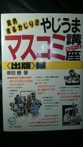 【古本雅】やじうまマスコミ講座,柴田瞭著,こう書房,4769602723