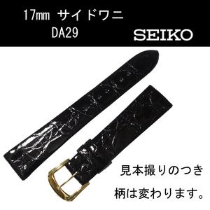 セイコー サイドワニ DA29 17mm 黒 時計ベルト バンド フランス仕立て 新品未使用正規品 送料無料