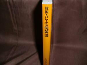 『韓国人による沈韓論』 シンシアリー 新書