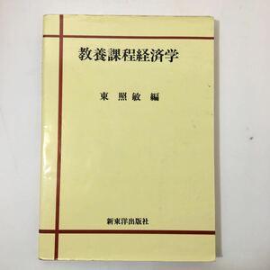 ♪教養課程経済学  東 照敏 (著) 新東洋出版社 単行本 1993/6  z-55