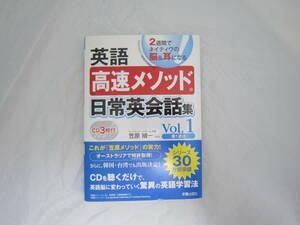 英語高速メソッド 日常英会話集 Vol.1 帯付き CD付 笠原 禎一 [elz
