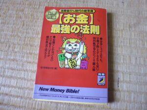 ● 古本 97年度版 【お金】 最強の法則 マル秘情報取材班