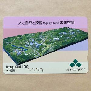 【使用済】 オレンジカード JR東日本 かずさアカデミアパーク
