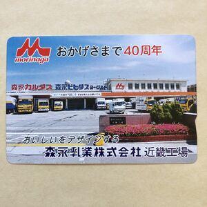 【使用済】 オレンジカード JR西日本 おかげさまで40周年 森永乳業株式会社 近畿工場