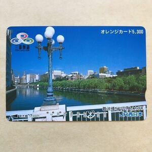 【使用済】 オレンジカード JR西日本 額面5300円 難波橋と中之島(大阪)