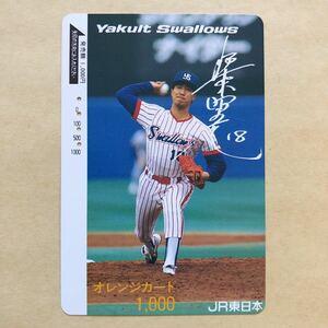 【使用済】 野球オレンジカード JR東日本 伊東昭光 ヤクルトスワローズ