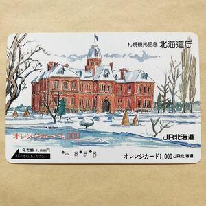 【使用済】 オレンジカード JR北海道 札幌観光記念 北海道庁