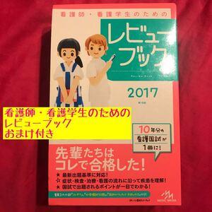 看護師・看護学生のためのレビューブック おまけ付