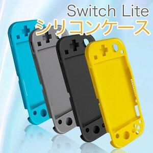 【送料無料】 Switch Lite シリコンケース スイッチライト シリコンカバー 保護ケース グレー