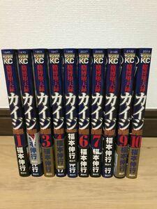 賭博堕天録 カイジ 和也編 全巻セット 1〜10巻 漫画