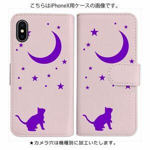 Xperia X Compact SO-02J 手帳型 ケース ピンク 猫 月 星 紫 おしゃれ