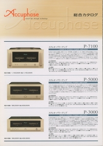 Accuphase 2007年9月総合カタログ アキュフェーズ 管1218