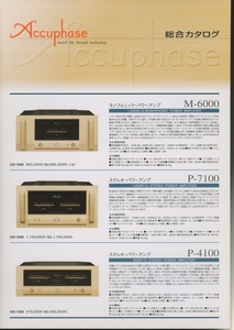 Accuphase 2009年12月総合カタログ アキュフェーズ 管1438