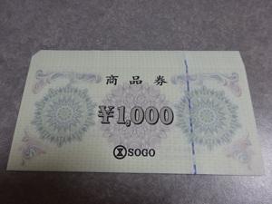 そごう商品券 10000円 イトーヨーカドー・アリオ・そごう・西武で使える