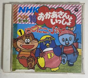 【CD】NHK おかあさんといっしょ にこにこぷん/vf
