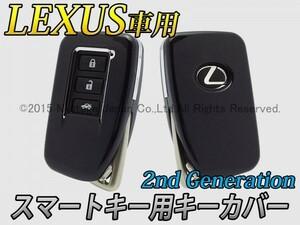 ☆LEXUS☆レクサス車スマートキー用キーカバー2nd(黒)/RX450h RX200t RX300 NX300h NX200t NX300 LX570 RC350 RC300h RC200t GS Fスポーツ