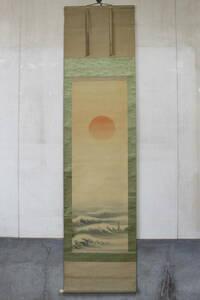 【文明館】尾竹竹波筆 「朝日波」 肉筆 絹本 掛軸 日本画 ち92