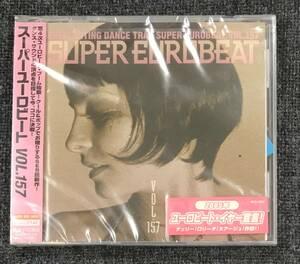 新品未開封CD☆オムニバス スーパー・ユーロビート VOL.157/AVCD10157