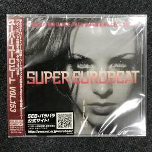 新品未開封CD☆オムニバス スーパー・ユーロビート VOL.153/AVCD10153/