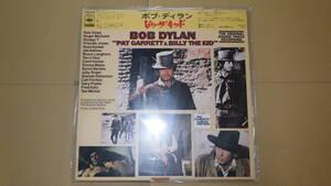 【LP盤】ボブ・ディラン/ビリー・ザ・キッド ボブ・ディランが初めて手かげた映画音楽。LP