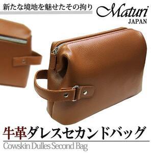Maturi マトゥーリ レザー ダレスセカンドバッグ 牛革ソフトダレス MT-08 CA キャメル 新品