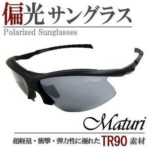 超軽量 Maturi 偏光 ミラー サングラス TR90 ケース付 TK-010-1 新品