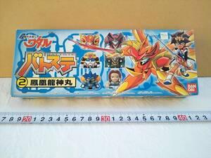(管理番号XP0008)バンダイ 超魔神英雄伝ワタル「バトステNo.2 鳳凰龍神丸」 未開封品